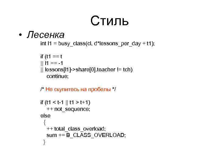 Стиль • Лесенка int l 1 = busy_class(cl, d*lessons_per_day