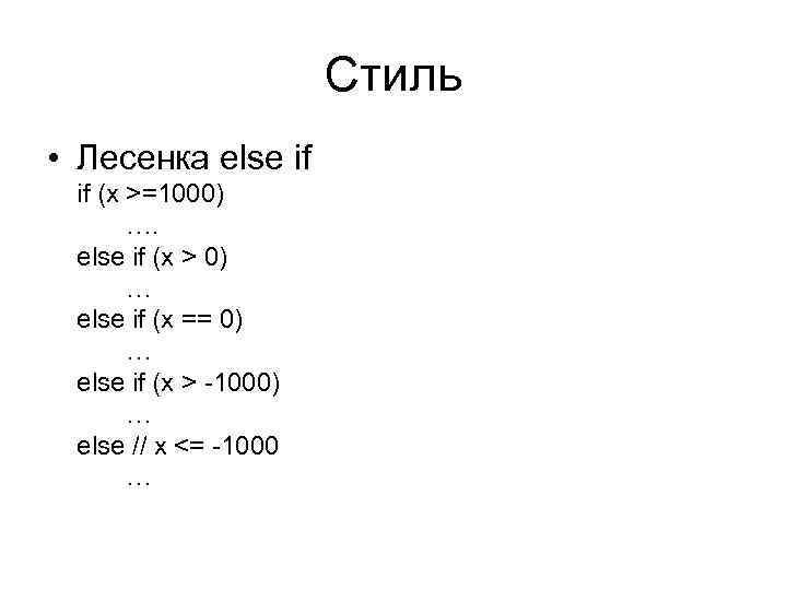 Стиль • Лесенка else if if (x >=1000)  ….