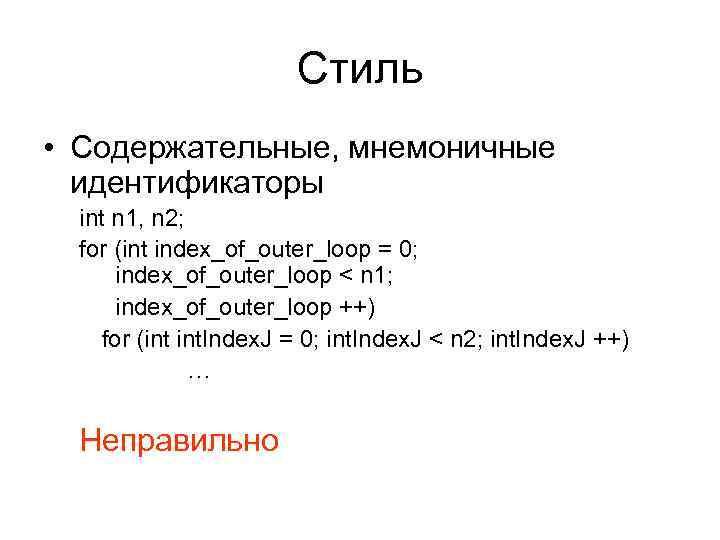 Стиль • Содержательные, мнемоничные  идентификаторы  int n 1,