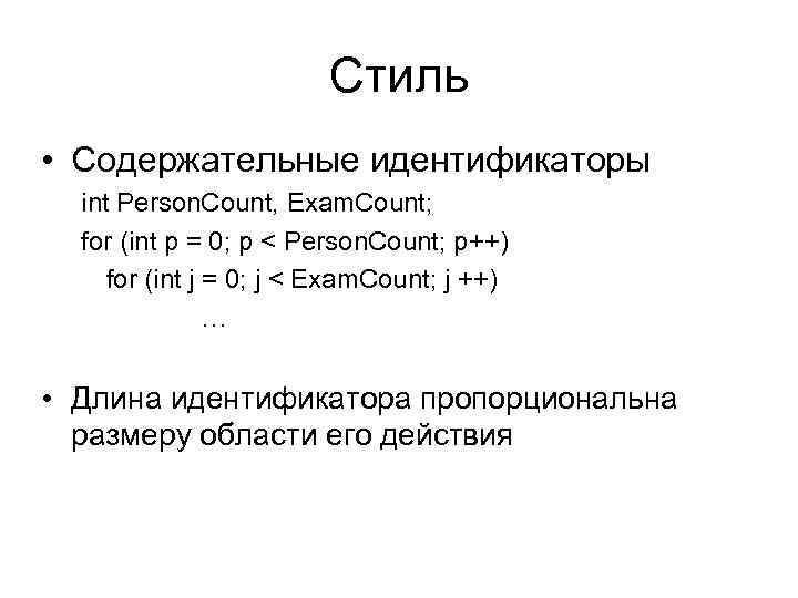 Стиль • Содержательные идентификаторы  int Person. Count, Exam. Count;