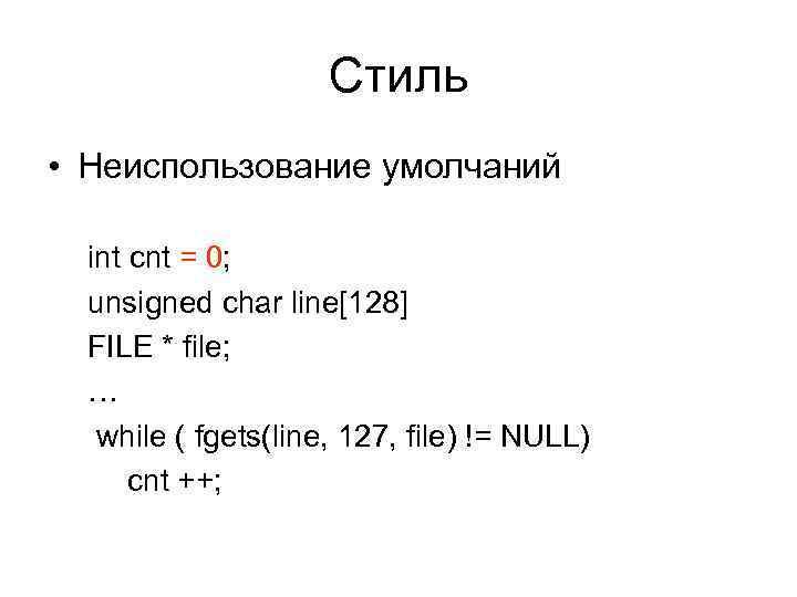 Стиль • Неиспользование умолчаний  int cnt = 0;