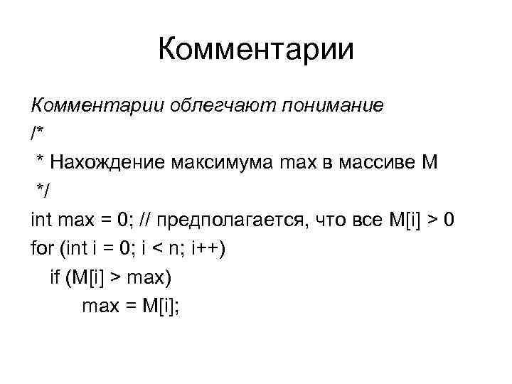 Комментарии облегчают понимание /* * Нахождение максимума max в массиве M