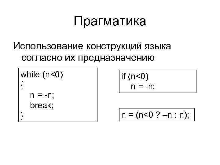 Прагматика Использование конструкций языка согласно их предназначению while (n<0)