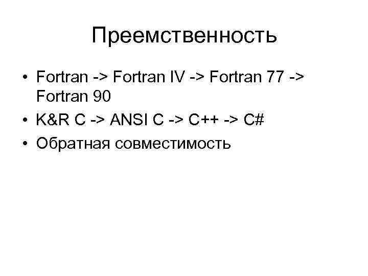 Преемственность • Fortran -> Fortran IV -> Fortran 77 ->