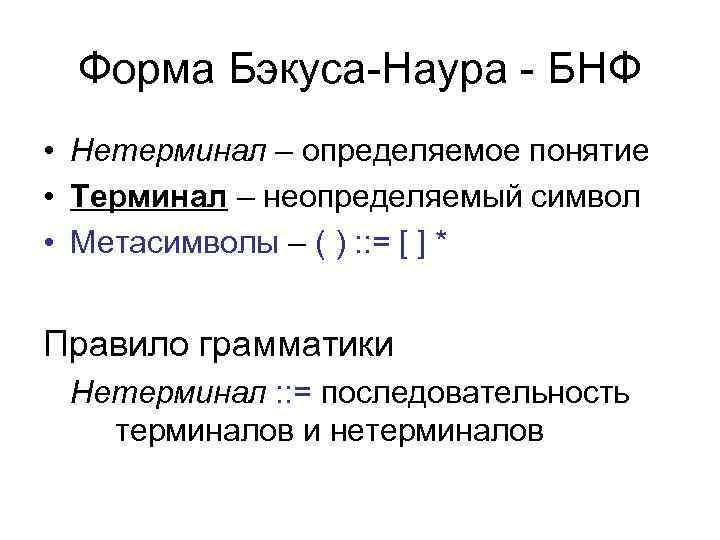 Форма Бэкуса-Наура - БНФ • Нетерминал – определяемое понятие • Терминал – неопределяемый