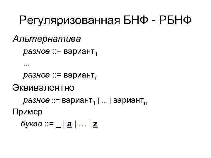 Регуляризованная БНФ - РБНФ Альтернатива  разное : : = вариант1 . .
