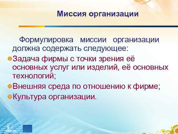 Миссия организации Формулировка миссии организации должна содержать следующее: Задача фирмы с точки