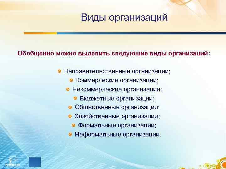 Виды организаций  Обобщённо можно выделить следующие виды организаций: