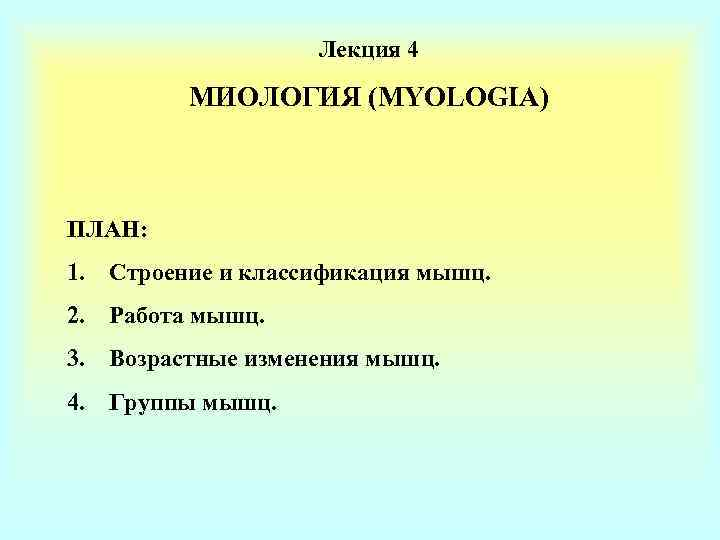 Лекция 4  МИОЛОГИЯ (MYOLOGIA)  ПЛАН: 1. Строение и