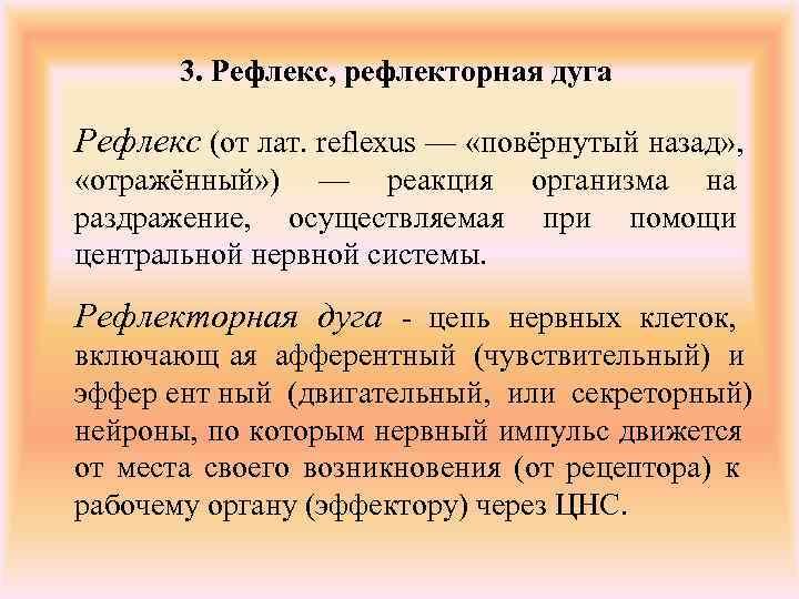 3. Рефлекс, рефлекторная дуга Рефлекс (от лат. reflexus — «повёрнутый назад» ,