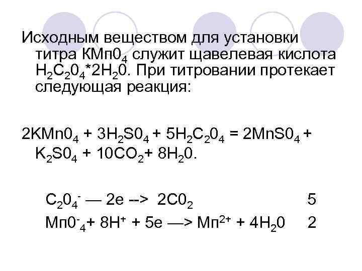 Исходным веществом для установки титра КМп 04 служит щавелевая кислота Н 2 С 204*2