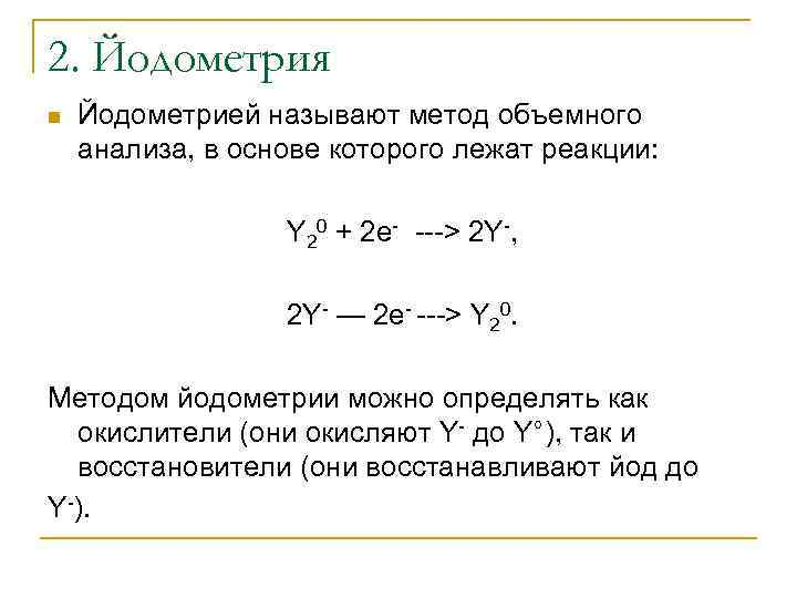 2. Йодометрия n  Йодометрией называют метод объемного анализа, в основе которого лежат реакции: