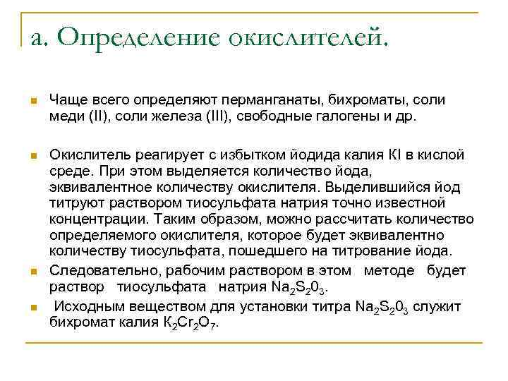 а. Определение окислителей.  n  Чаще всего определяют перманганаты, бихроматы, соли меди (II),