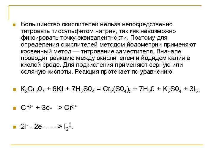 n  Большинство окислителей нельзя непосредственно титровать тиосульфатом натрия, так как невозможно фиксировать точку
