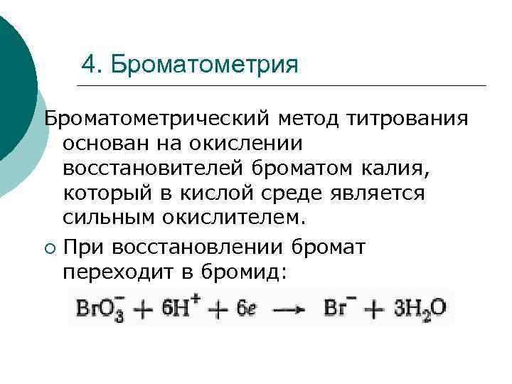 4. Броматометрия Броматометрический метод титрования  основан на окислении  восстановителей броматом