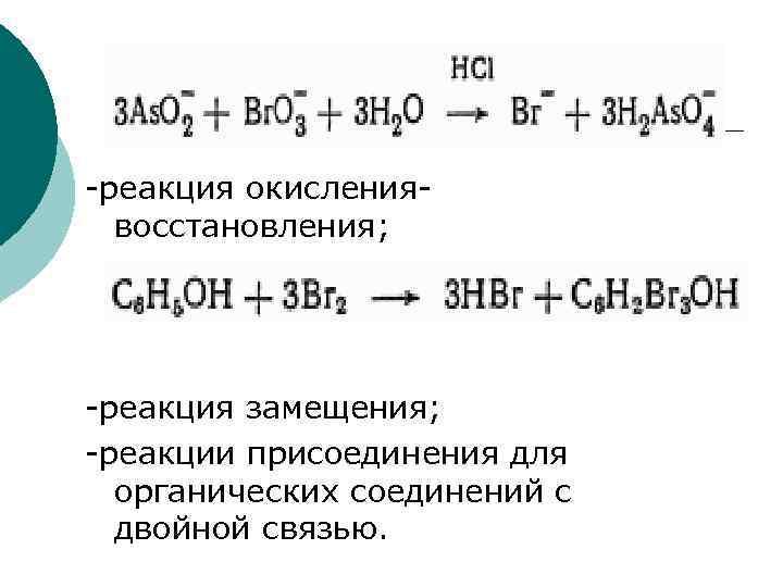 -реакция окисления-  восстановления; -реакция замещения; -реакции присоединения для  органических соединений с