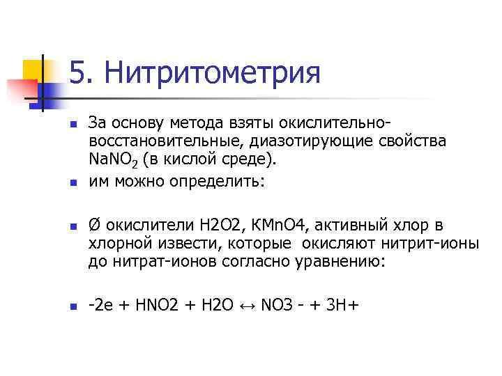 5. Нитритометрия n  За основу метода взяты окислительно- восстановительные, диазотирующие свойства Na. NО