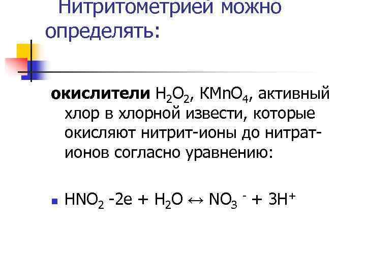 Нитритометрией можно определять:  окислители Н 2 О 2, КМn. О 4, активный