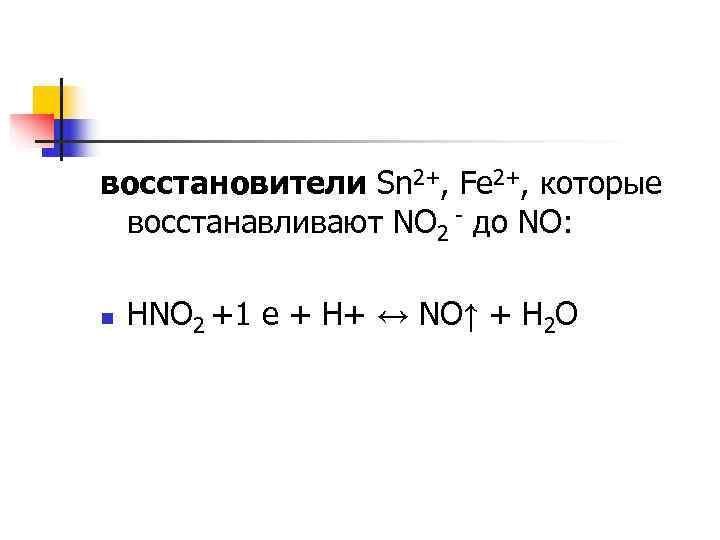 восстановители Sn 2+, Fe 2+, которые восстанавливают NО 2 - до NO:  n