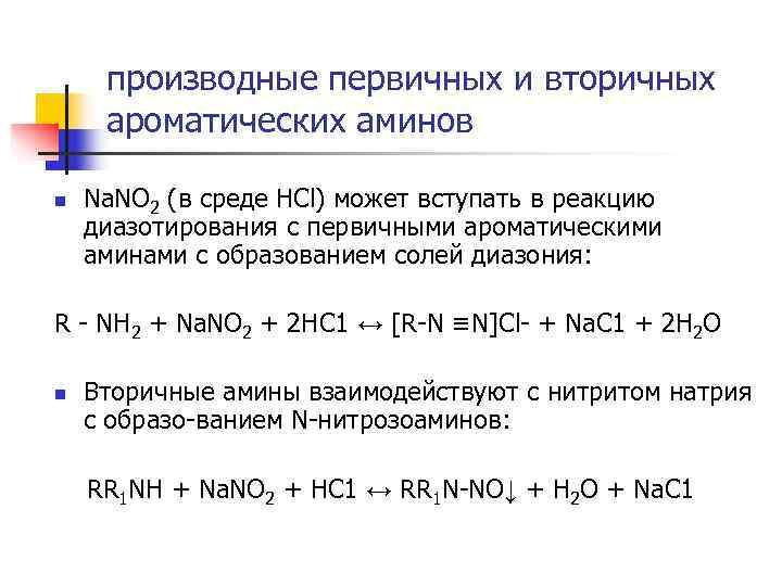 производные первичных и вторичных ароматических аминов n  Na. NО 2 (в среде