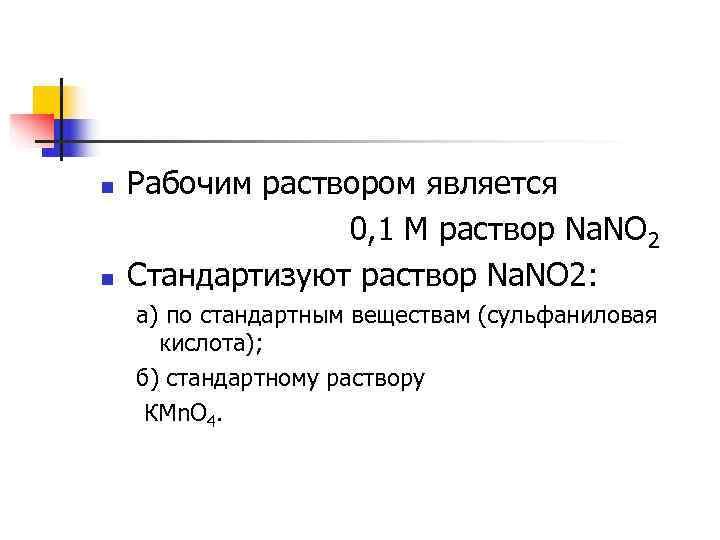 n  Рабочим раствором является   0, 1 М раствор Na. NО 2