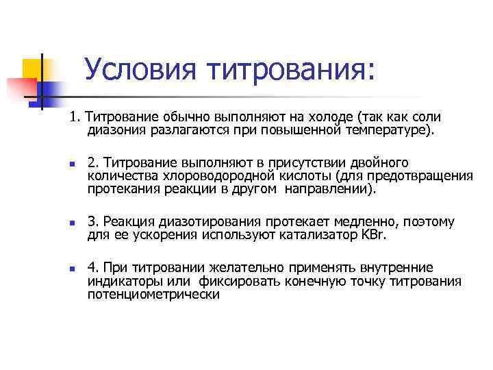 Условия титрования: 1. Титрование обычно выполняют на холоде (так как соли