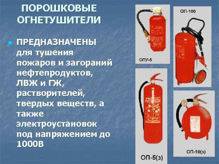 ПОРОШКОВЫЕ ОГНЕТУШИТЕЛИ n  ПРЕДНАЗНАЧЕНЫ для тушения пожаров и загораний нефтепродуктов, ЛВЖ и