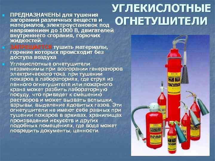 n  ПРЕДНАЗНАЧЕНЫ для тушения       УГЛЕКИСЛОТНЫЕ материалов, электроустановок