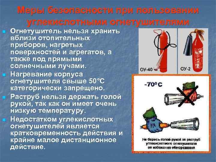 Меры безопасности при пользовании  углекислотными огнетушителями n  Огнетушитель нельзя хранить вблизи