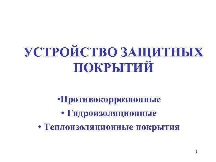 УСТРОЙСТВО ЗАЩИТНЫХ ПОКРЫТИЙ  • Противокоррозионные  • Гидроизоляционные  • Теплоизоляционные покрытия