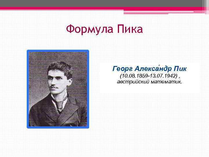 Формула Пика   Георг Алекса ндр Пик   (10. 08. 1859 -13.