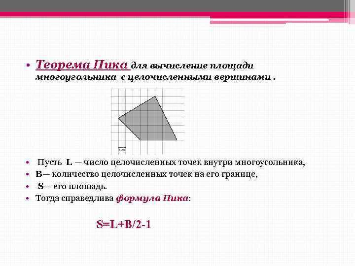 • Теорема Пика для вычисление площади многоугольника с целочисленными вершинами.  • Пусть