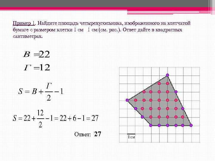 Пример 1. Найдите площадь четырехугольника, изображенного на клетчатой бумаге с размером клетки 1 см