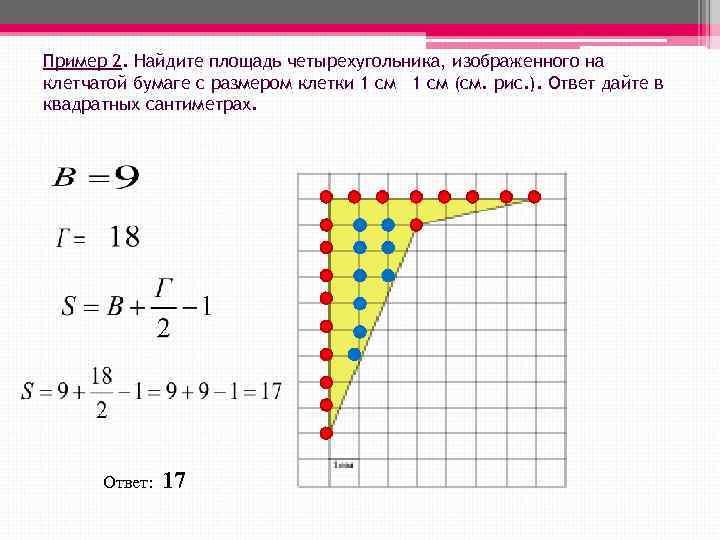Пример 2. Найдите площадь четырехугольника, изображенного на клетчатой бумаге с размером клетки 1 см