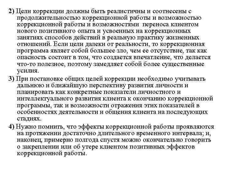 В практике коррекционной работы выделяют различные модели работа в новосибирске для девушек досуг