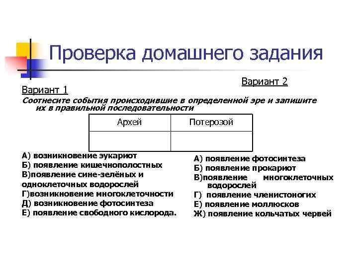 Проверка домашнего задания     Вариант 2 Вариант 1 Соотнесите события