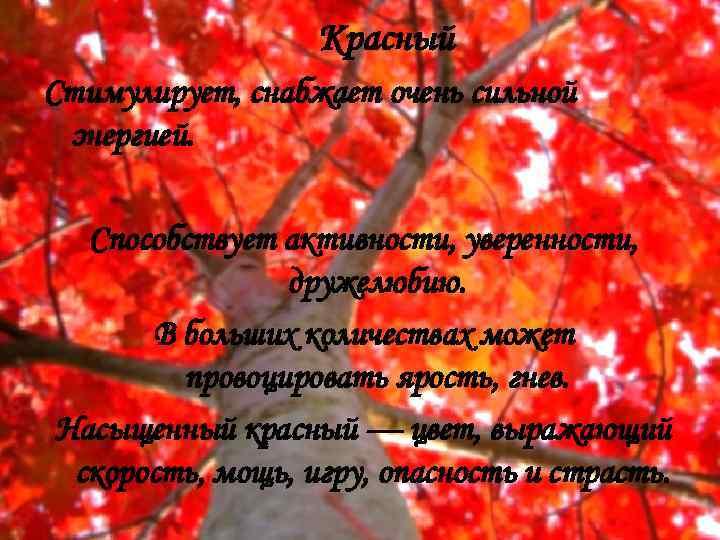 Красный Стимулирует, снабжает очень сильной энергией. Способствует активности, уверенности,