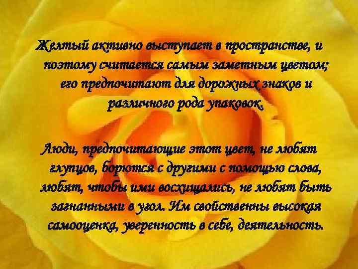 Желтый активно выступает в пространстве, и поэтому считается самым заметным цветом; его предпочитают для