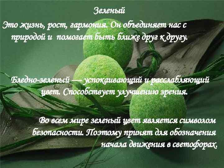 Зеленый Это жизнь, рост, гармония. Он объединяет нас с