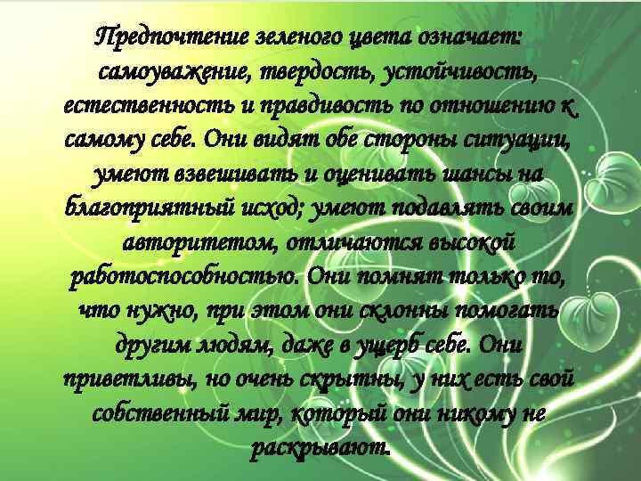 Предпочтение зеленого цвета означает: самоуважение, твердость, устойчивость, естественность и правдивость по отношению