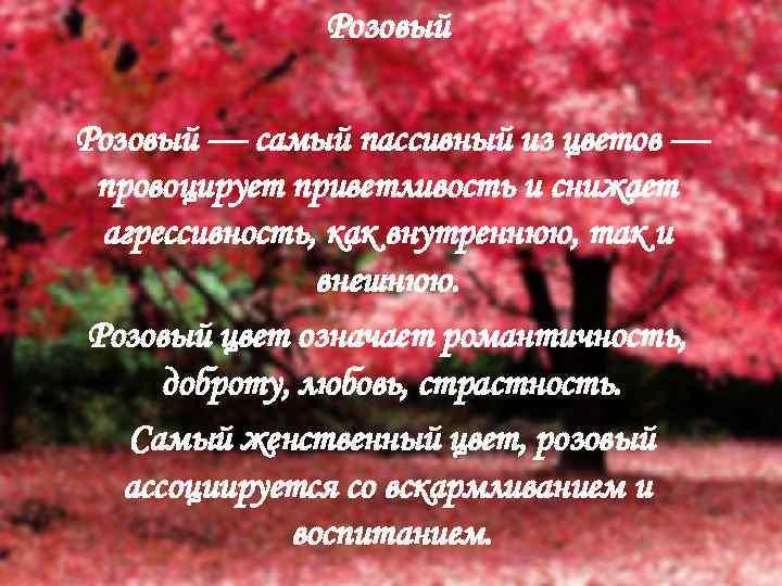 Розовый — самый пассивный из цветов — провоцирует приветливость и