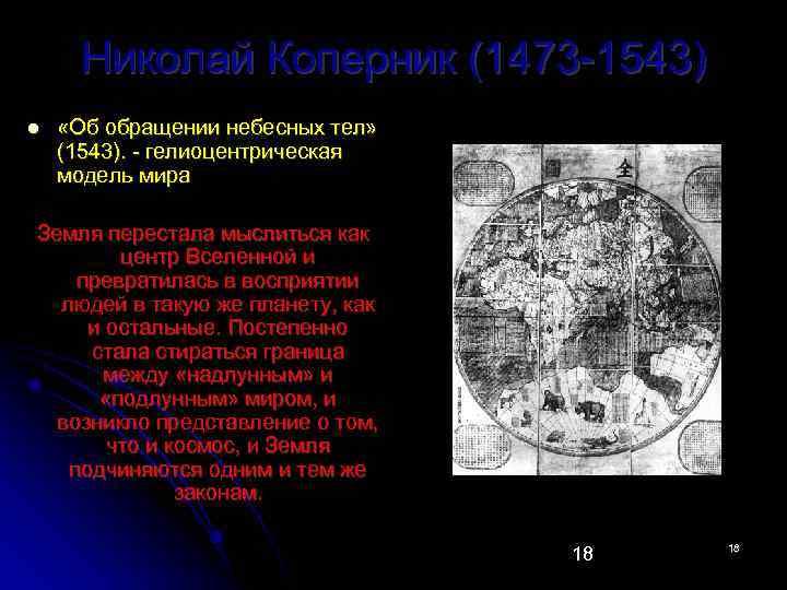 Николай Коперник (1473 -1543)  «Об обращении небесных тел»  (1543). - гелиоцентрическая