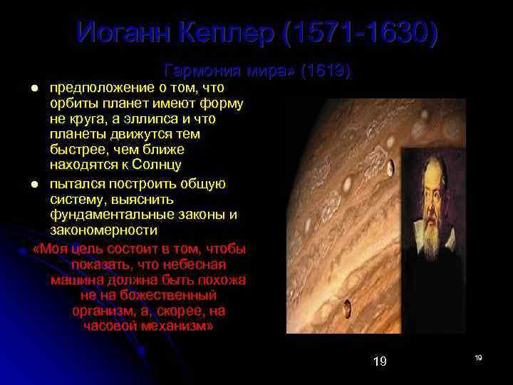 Иоганн Кеплер (1571 -1630)   Гармония мира» (1619)  предположение о том,