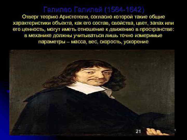 Галилео Галилей (1564 -1642) Отверг теорию Аристотеля, согласно которой такие общие характеристики