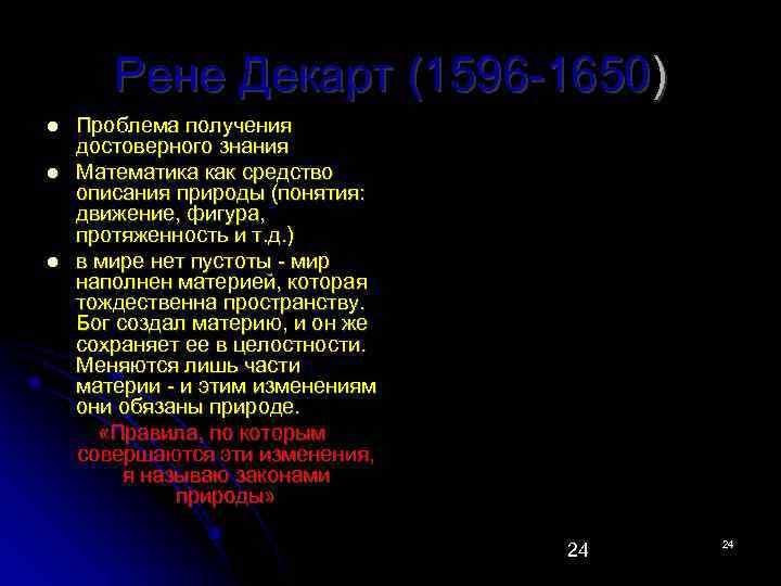 Рене Декарт (1596 -1650) Проблема получения достоверного знания Математика как средство описания