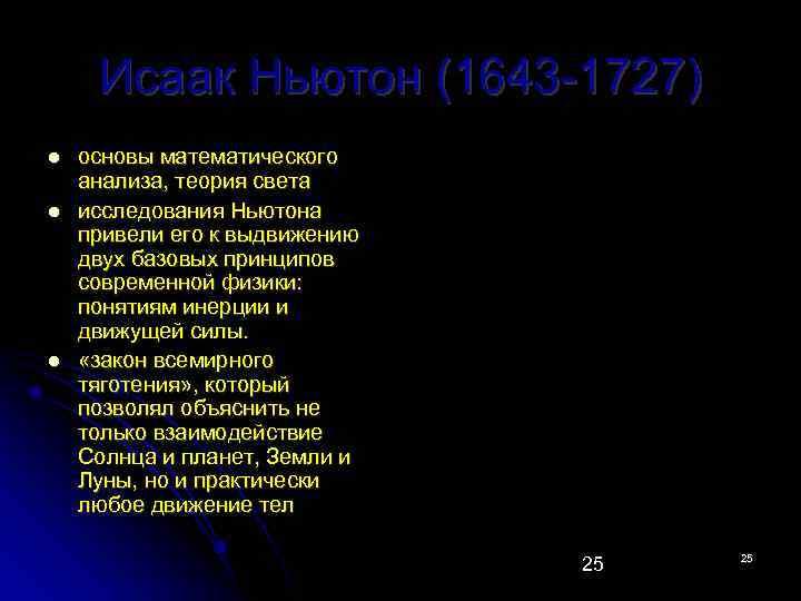 Исаак Ньютон (1643 -1727) основы математического анализа, теория света исследования Ньютона привели его