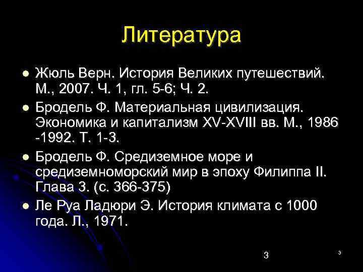 Литература Жюль Верн. История Великих путешествий.  М. , 2007.