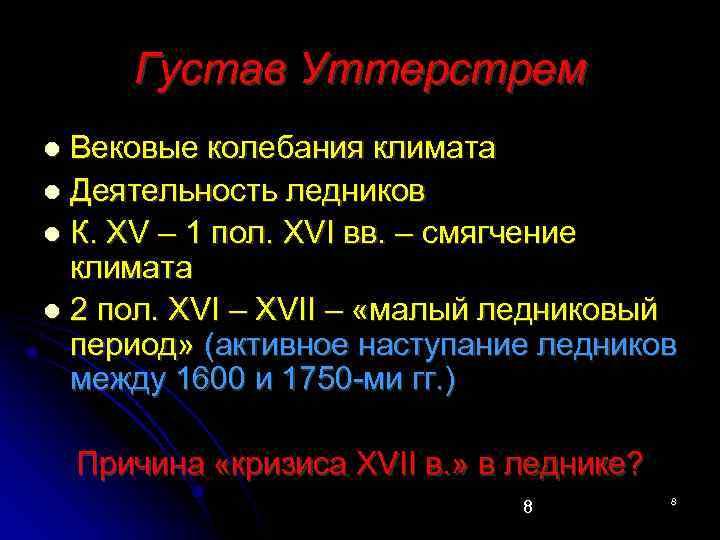 Густав Уттерстрем  Вековые колебания климата  Деятельность ледников  К. XV