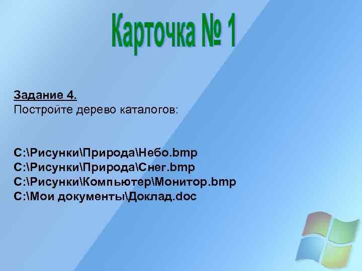 Задание 4. Постройте дерево каталогов:  C: РисункиПриродаНебо. bmp C: РисункиПриродаСнег. bmp C: РисункиКомпьютерМонитор.