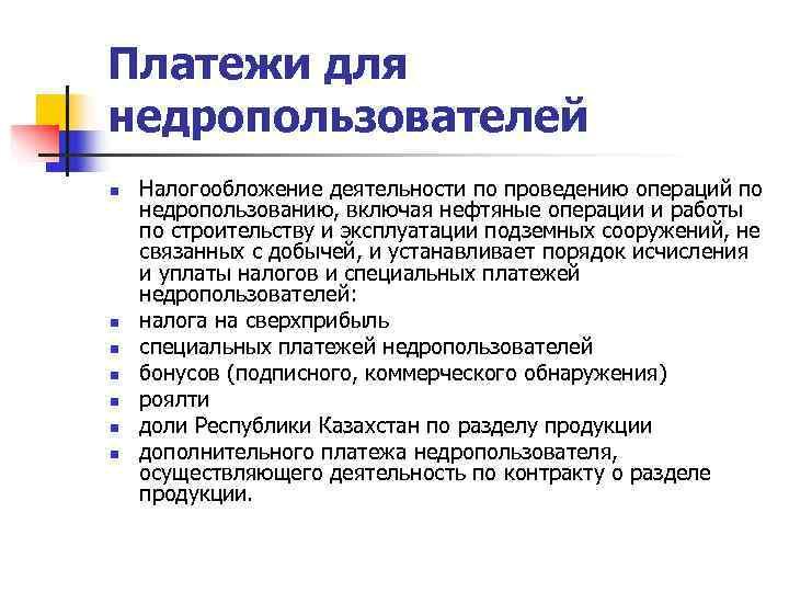 Платежи для недропользователей n  Налогообложение деятельности по проведению операций по недропользованию, включая нефтяные